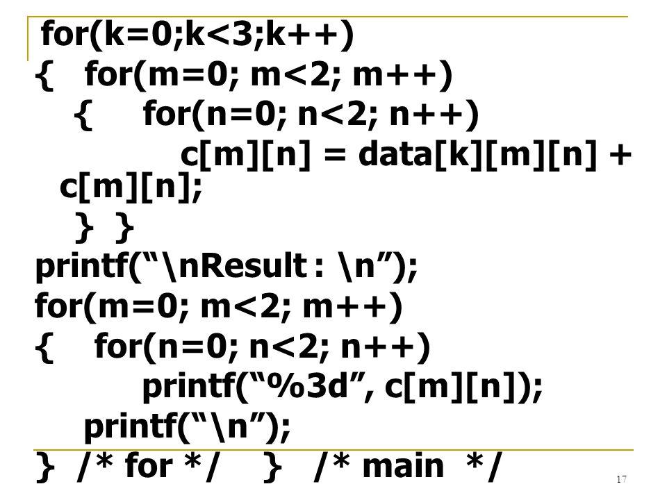 c[m][n] = data[k][m][n] + c[m][n]; } } printf( \nResult : \n );